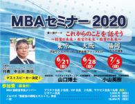 MBAセミナー2020