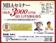 MBAセミナー