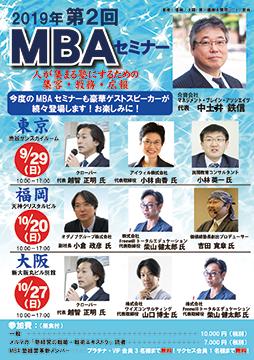 第2回MBAセミナー