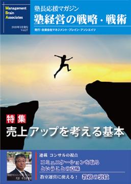 塾長応援マガジン