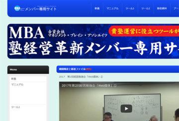 MBA会員様専用入り口の画像
