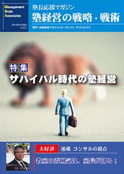 塾長応援マガジンの画像