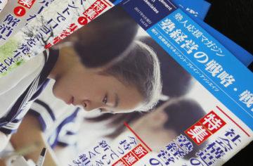 塾長応援マガジン広告主募集の画像