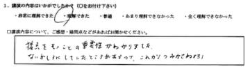 2019年1月22日 学書様主催「少子化時代の塾経営~小学生をいかに集めるか~」セミナー@名古屋の画像