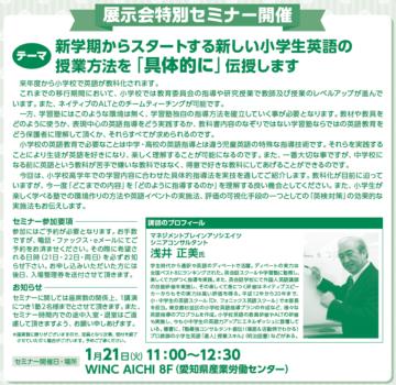 セミナー講演(名古屋)のお知らせの画像