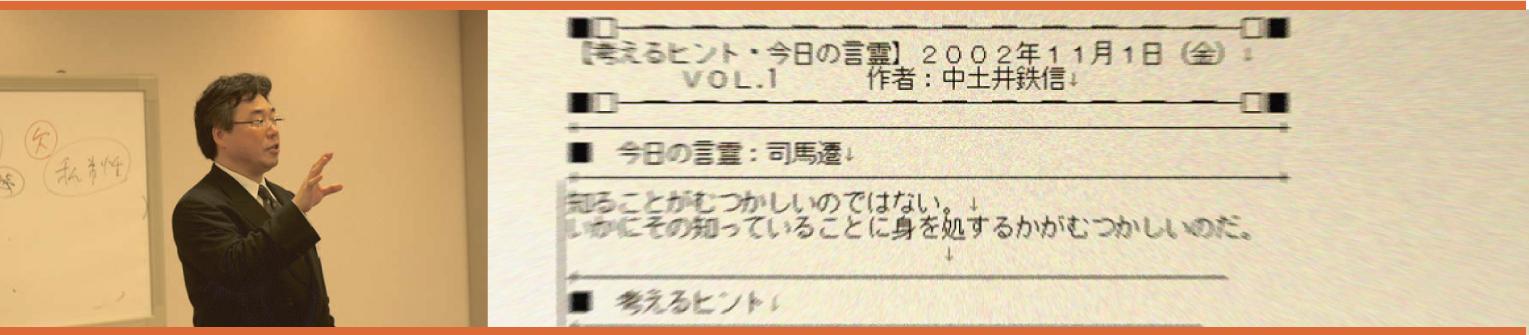 言霊5000号001